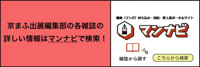 マンナビ(雑誌検索1)