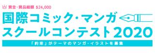 国際コミック・マンガスクールコンテスト2020