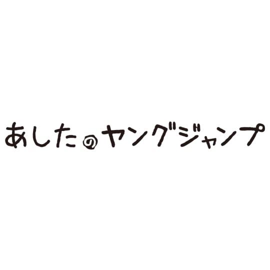の ヤング ジャンプ 明日