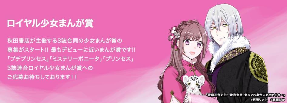 ロイヤル少女 漫画賞
