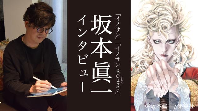 【グランドジャンプ】デジタルでマンガを描く!「イノサンRouge」坂本眞一先生インタビュー