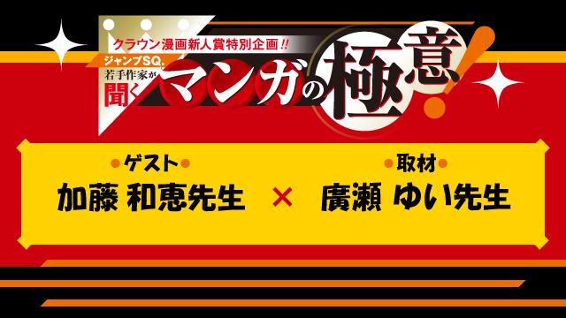 【ジャンプSQ.】若手作家が聞く『マンガの極意!』加藤和恵先生×廣瀬ゆい先生