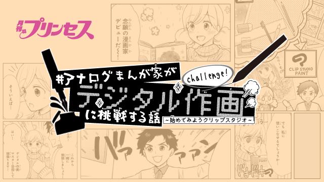 【月刊プリンセス】♯アナログまんが家がデジタル作画に挑戦する話 第17回