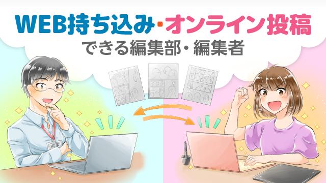 オンラインで直送!WEB持ち込みができる漫画編集部一覧