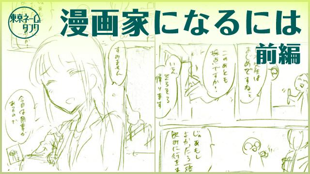 【漫画家になるには 前編】コマの役割を知り、初稿⇒2稿目を乗り越える【東京ネームタンク】