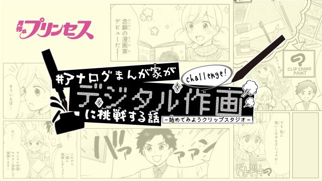 【月刊プリンセス】♯アナログまんが家がデジタル作画に挑戦する話 第18回