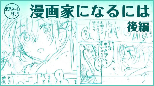 【漫画家になるには 後編】瞳を3ミリ細めるだけで効果倍増の省エネコマワリ添削【東京ネームタンク】
