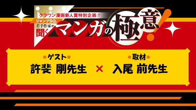 【ジャンプSQ.】若手作家が聞く『マンガの極意!』許斐剛先生×入尾前先生