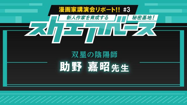 【ジャンプSQ.】スクエアベース#3 助野嘉昭先生