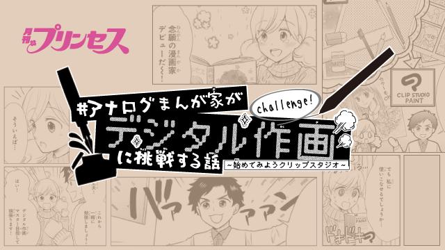 【月刊プリンセス】♯アナログまんが家がデジタル作画に挑戦する話 第8回