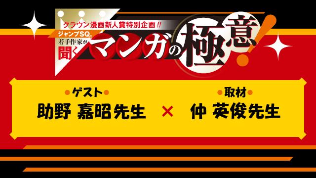 【ジャンプSQ.】若手作家が聞く『マンガの極意!』助野嘉昭先生×仲英俊先生