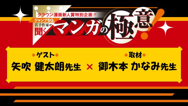 【ジャンプSQ.】若手作家が聞く『マンガの極意!』矢吹健太朗先生×御木本かなみ先生