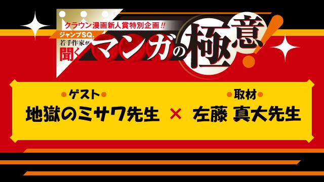 【ジャンプSQ.】若手作家が聞く『マンガの極意!』地獄のミサワ先生×左藤真大先生