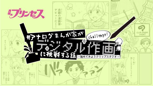 【月刊プリンセス】♯アナログまんが家がデジタル作画に挑戦する話 第14回