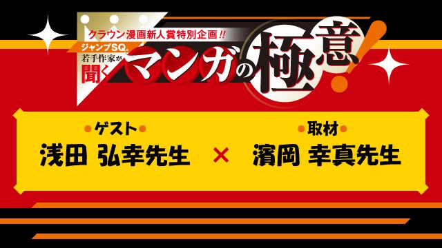 【ジャンプSQ.】若手作家が聞く『マンガの極意!』浅田弘幸先生×濱岡幸真先生