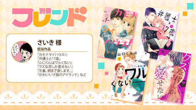 王道少女コミック誌『別冊フレンド』新人賞チーフによる漫画家お悩み相談