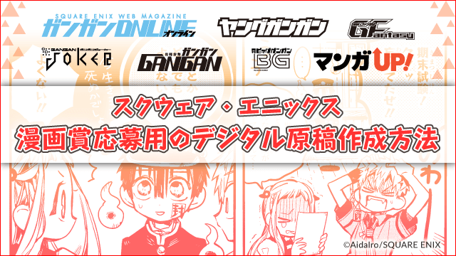 【スクウェア・エニックス】漫画賞応募用のデジタル原稿作成方法