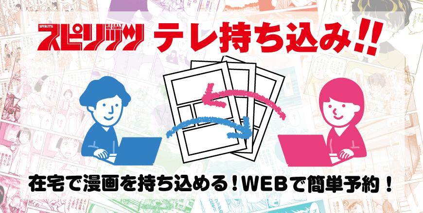 スピリッツ 持ち込み WEB オンライン