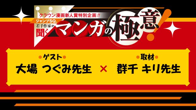 【ジャンプSQ.】若手作家が聞く『マンガの極意!』大場つぐみ先生×群千キリ先生