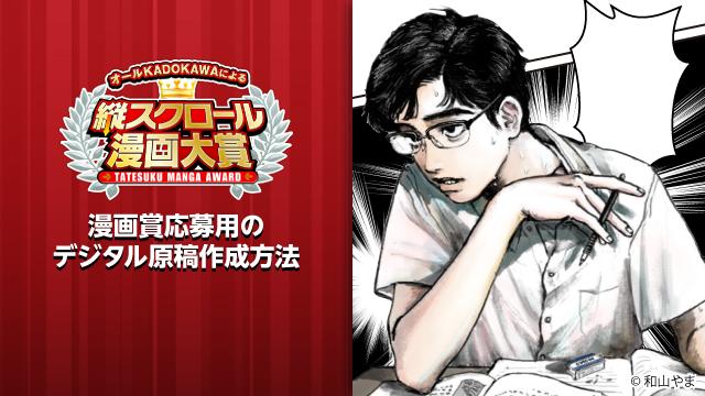 【KADOKAWA】オールKADOKAWAによる縦スクロール漫画大賞応募用のデジタル原稿作成方法