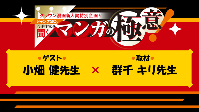 【ジャンプSQ.】若手作家が聞く『マンガの極意!』小畑健先生×群千キリ先生