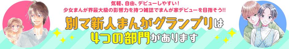 別冊マーガレット 漫画賞 応募