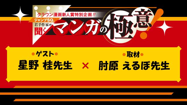 【ジャンプSQ.】若手作家が聞く『マンガの極意!』星野桂先生×肘原えるぼ先生