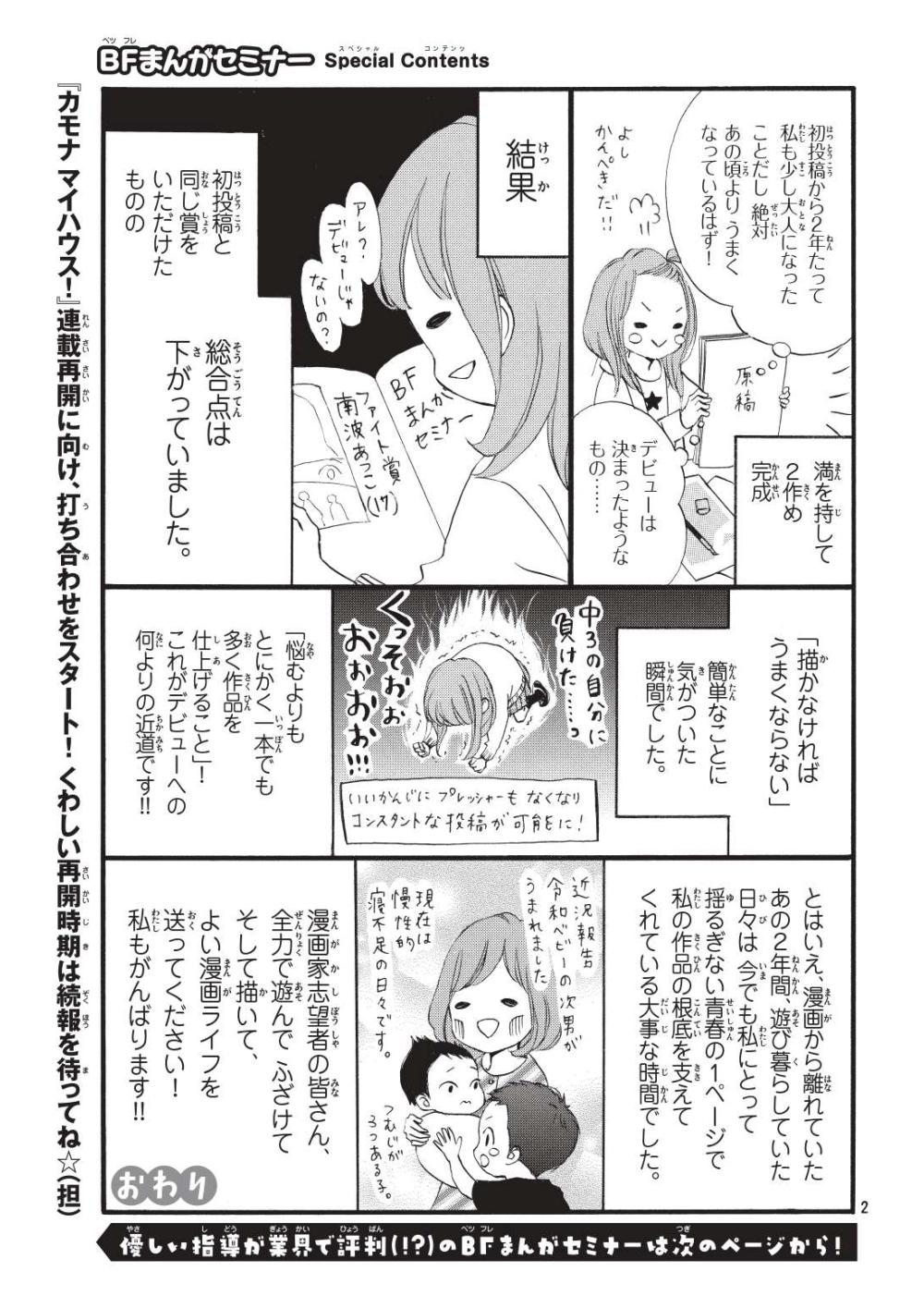 南波あつこ 漫画 レポート