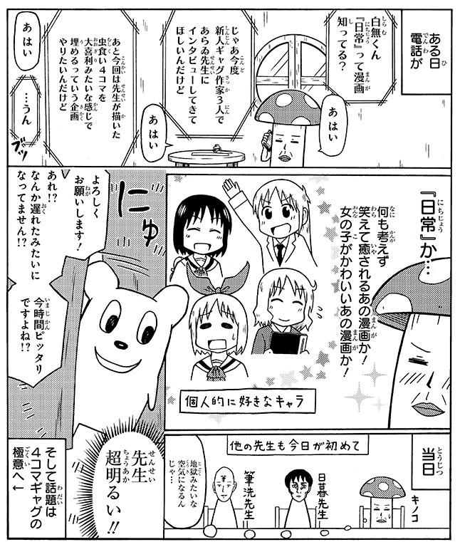ジャンプSQ あらゐけいいち レポート 漫画
