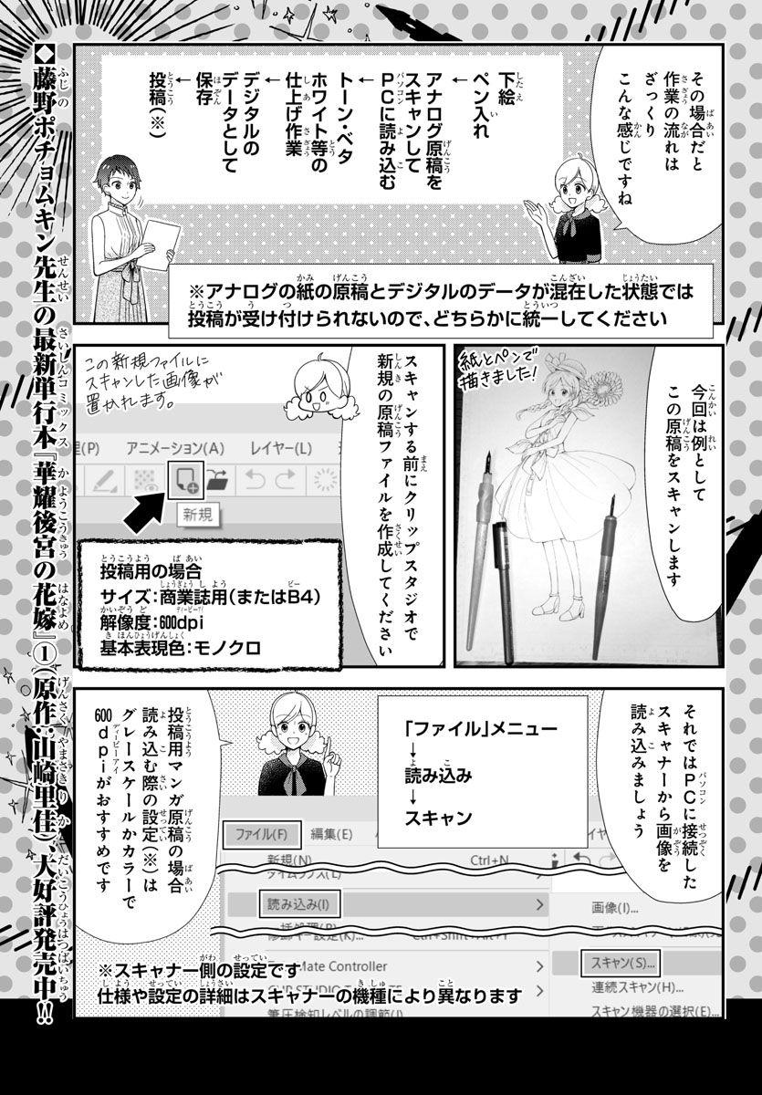 月刊プリンセス 漫画