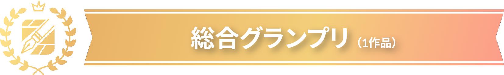 総合グランプリ