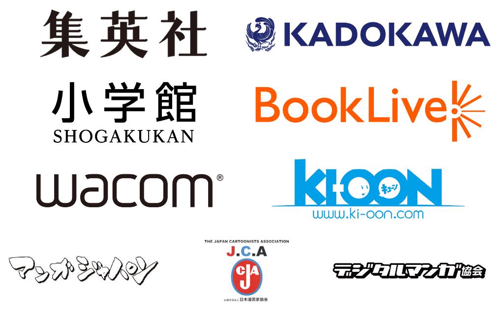 集英社 KADOKAWA 小学館 wacom BookLive  KI-OON