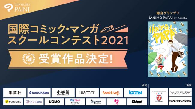 国際コミック・マンガスクールコンテスト2021