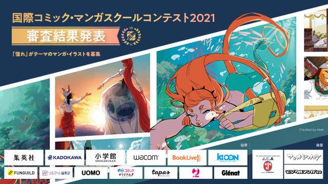 『国際コミック・マンガスクールコンテスト2021』閉幕。大手メディアのプロが漫画家志望の学生に熱いエールを送る