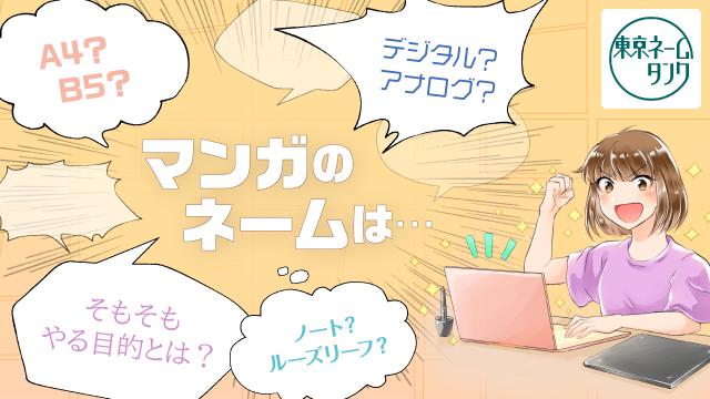 【東京ネームタンク】マンガのネームとは?漫画家が使うネームのサイズは?