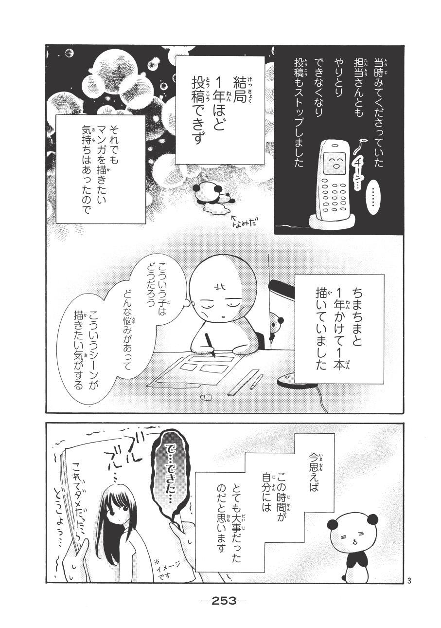 北川夕夏 漫画 レポート